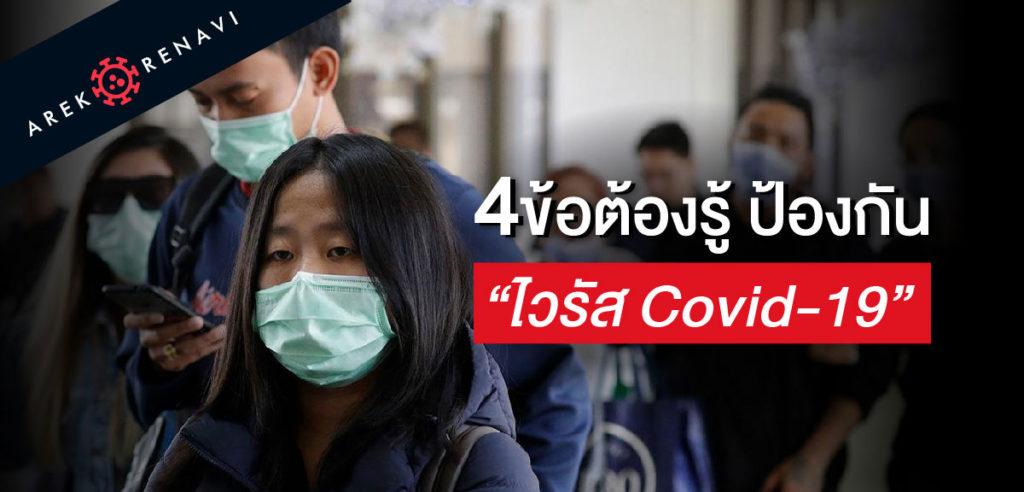 4 ข้อเบื้องต้น ต้องรู้ ป้องกัน 'ไวรัส COVID-19'