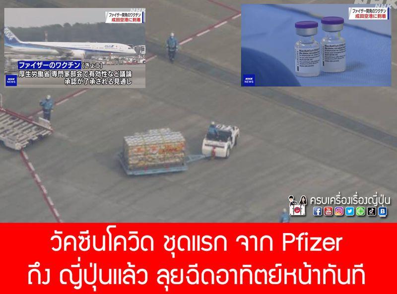 วัคซีนโควิดถึงญี่ปุ่นแล้ว